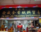 Fa Wei Jin Trading Enterprise Photos