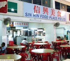 Sin Hin Food Centre Photos