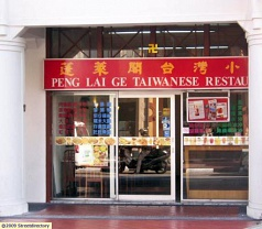 Peng Lai Ge Taiwanese Restaurant Photos