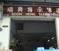 Soon Heng Taximeters Service Photos
