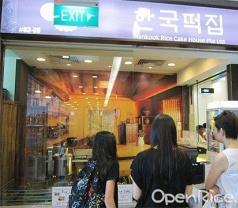 Hankook Rice Cake House Private Ltd Photos