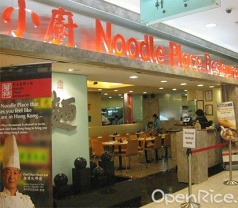 Noodle Place Restaurant Photos