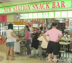 New Station Snack Bar Photos