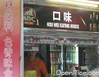 Kou Wei Eating House Photos