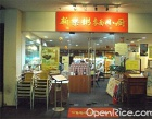 Sun Lok Noodle House Pte Ltd Photos