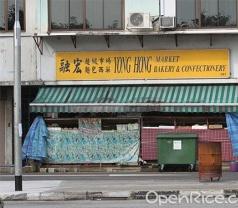 Yong Hong Bakery & Confectionery Photos