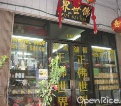 Zen Fut Sai Kai Vegetarian Restaurant Photos