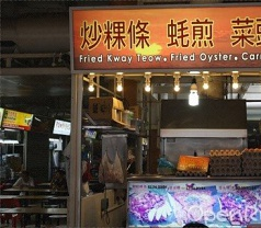 Fried KwayTeow / Fried Oyster / Carrot Cake Photos