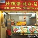 Fried Kway Teow, Tried Oyster, Carrot Cake