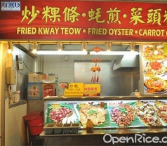 Fried Kway Teow, Tried Oyster, Carrot Cake Photos