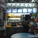 Yew Kee Fish Head Bee Hoon