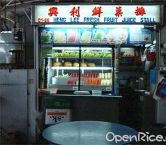 Heng Lee Fresh fruit Juice Photos