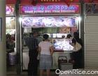 Tiong Bahru Hwa Yuen Porridge Photos