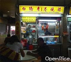 Cambridge Hong Kong Roast Pork Photos