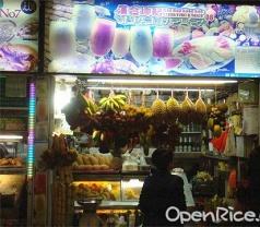 Han Hup Koon Kee Fresh Fruit & Juice Photos