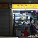 Sheng Seng Fried Prawn Noodle