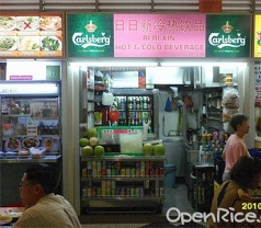 Ri Ri Xin Hot & Cold Beverage Photos