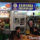 Zhong Guang Jiang Cold And Hot Drinks