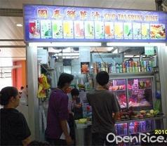 Guo Tai Fruit Juice Photos