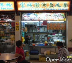 Fu Cheng Teochew Fishball Noodle Photos