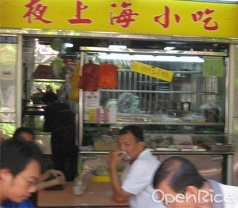 Ya Shanghai delights Photos