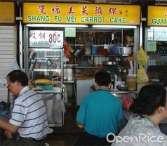 Shang Fu Mei Carrot Cake Photos