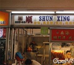 Shun Xing Photos