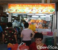 King Of Hainanese Chicken, Wanton Noodles Photos