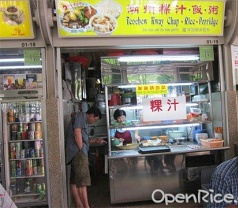 Teochew Kway Chap Rice Porridge Photos