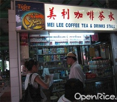 Mei Lee Coffee & Tea Drink Stall Photos