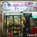 Tian Huat Fresh Fruit Juice