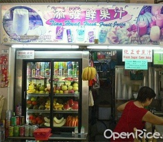 Tian Huat Fresh Fruit Juice Photos