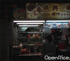 Seng Heng Hainanese Bonless Chicken Rice Photos