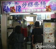 Zion Road Fried Kway Teow Photos