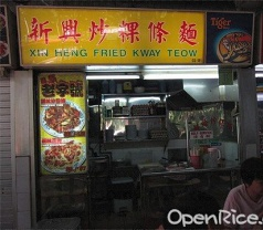 Xin Heng Fried Kway Teow Photos