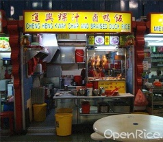 Cheng Heng Kway Chap & Braised Duck Rice Photos