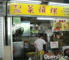 Lee Heng Fried Carrot Cake Photos