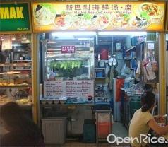 New Market Seafood Soup Porridge Photos