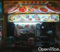 Heng Kee Cantonese Cooked Food Photos