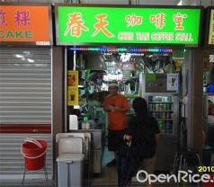 Chun Tian Coffee Stall Photos