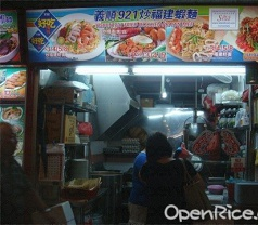 Yishun 921 Fried Hokkien Mee Photos