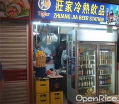 Zhuang Jia Beer Station Photos