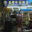 Ban Hong Cold & Hot Drinks Stall