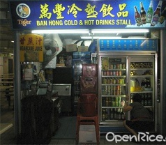 Ban Hong Cold & Hot Drinks Stall Photos
