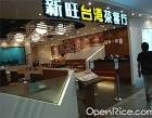 Xin Wang Taiwan Café Photos