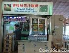 Guang Sheng Fresh Fruit Juice & Coffee Photos