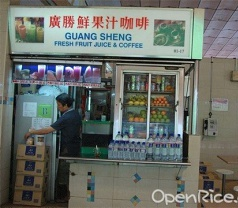 Guang Sheng Fresh Fruit Juice & Coffee Photos