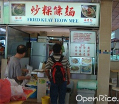 Fried Kway Teow Mee Photos