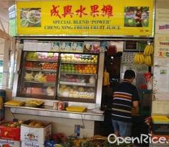 Cheng Xing Fresh Fruit Juice Photos