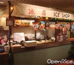 Ice Shop Photos